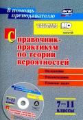 Справочник-практикум по теории вероятностей. 7-11 классы. Задачи, тесты, варианты. ФГОС (+CD)