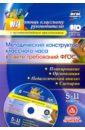 Методический конструктор классного часа в свете требований ФГОС. 5-11 классы. Планирование (+CD),