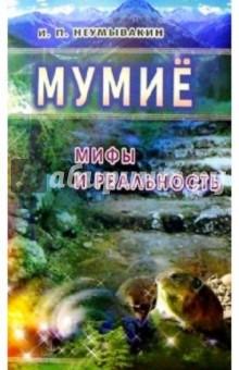 Мумие. Мифы и реальность мумие цельное очищенное купить украина