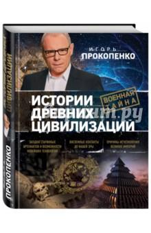 Истории древних цивилизаций мифы древних славян для где