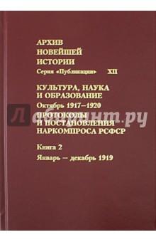 Протоколы и постановления Наркомпроса РСФСР. В 3-х книгах. Книга 2 фаворит в 2 книгах книга 2 его таврида