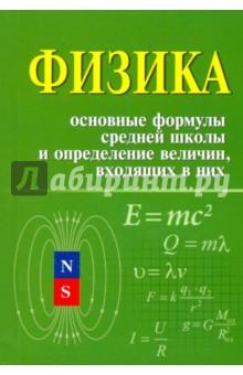 Физика. Основные формулы средней школы и определение величин, входящих в них учебники феникс физика основные формулы средней школы
