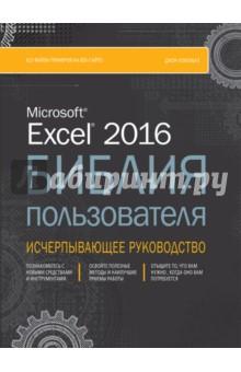 Excel 2016. Библия пользователя лазарева и лось в облаке