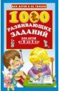 1000 развивающих заданий для детей от 0 до 6 лет 1000 заданий 5 7 лет