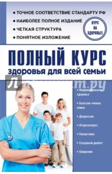 Полный курс здоровья для всей семьи книги издательство аст полный курс здоровья для всей семьи