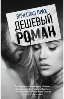 Дешевый роман книги издательство аст дешевый роман