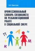 Профессиональный словарь специалиста по реабилитационной работе в социальной сфере. Справочник