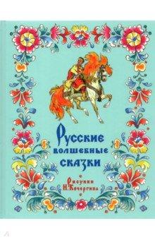 Русские волшебные сказки сивка бурка русские сказки