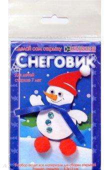 Снеговик (АБ 23-502)