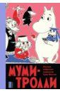 Обложка Муми-Тролли. Полное собрание комиксов в 5-ти томах. Том 5