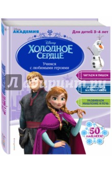 Купить Учимся с любимыми героями Холодное сердце . Для детей 3-4 лет, Эксмо-Пресс, Развитие общих способностей