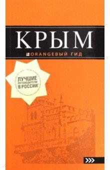 Крым томсон д прогулки по барселоне
