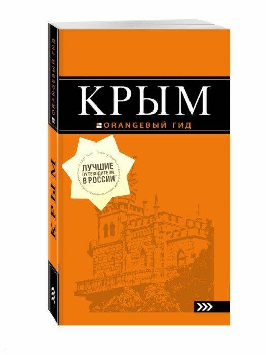 Иллюстрация 1 из 26 для Крым - Дмитрий Киселев   Лабиринт - книги. Источник: Лабиринт