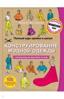Полный курс кройки и шитья. Конструирование модной одежды. Преобразование выкройки-основы веремеева о библия кройки и шитья