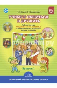 Учимся общаться и дружить. Рабочая тетрадь для детей 6-7 лет и взрослых. Выпуск 1