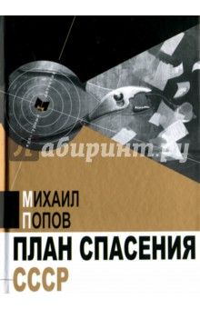 План спасения СССР джун томсон трубка шерлока холмса