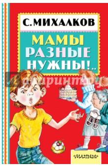 Мамы разные нужны!.. евгения полька людям очень нужны стихи