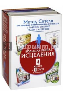 Большая книга исцеления. Комплект из 4-х книг (+DVD) кузнецов и дикуль и касьян уник методика леч позвоночника