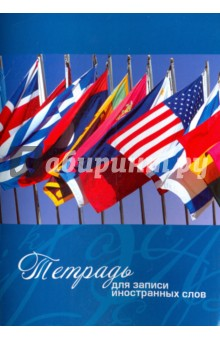 Тетрадь для записи иностранных слов, 48 листов, А5. Флаги (С0837-01)