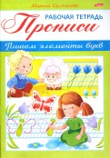 Прописи. Пишем элемент букв. Для детей 3-4 лет (8Кц5_16518)