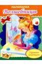 Рыданская Екатерина Раскраска Волшебница с письмом (8Рц5нбл_16367)