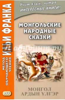 Монгольские народные сказки понарядов в монгольский язык монгольские народные сказки
