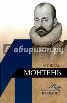 Мишель Монтень