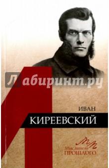 Иван Киреевский иван комлев ковыль