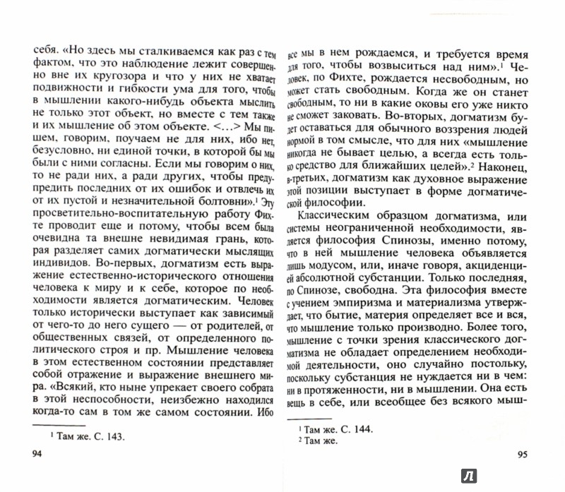 Иллюстрация 1 из 10 для Иоганн Готлиб Фихте - Александр Ломоносов | Лабиринт - книги. Источник: Лабиринт