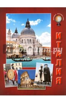 Италия москвин а рим город открытый для всех