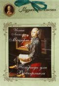 Иоганн Леопольд Моцарт. Тетрадь для Вольфганга