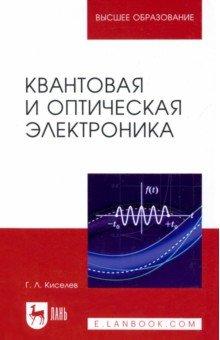 Квантовая и оптическая электроника. Учебное пособие наноэлектроника учебное пособие