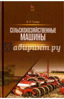 Сельскохозяйственные машины. Краткий курс. Учебное пособие куплю шину для тракторов и сельскохозяйственных машин 265 70р16