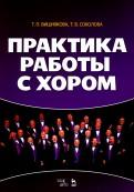 Практика работы с хором. Учебное пособие