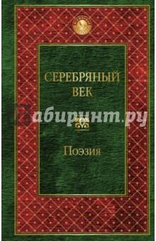 Серебряный век