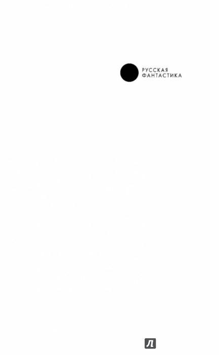 Иллюстрация 1 из 14 для Русская фантастика-2017. Том 1 | Лабиринт - книги. Источник: Лабиринт