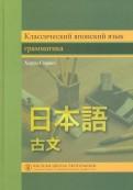 Классический японский язык. Грамматика