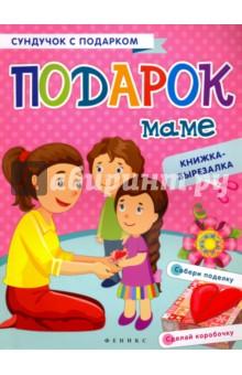 Подарок маме. Книжка-вырезалка