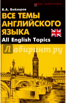 Все темы английского языка. All English Topics л а зайцева английский язык в рекламе учебное пособие