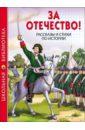 Обложка За Отечество! Рассказы и стихи по истории