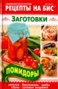 Рецепты на бис №3 (21) 2017 г. Заготовки. Помидоры,