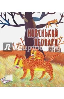 Новенький леопард бологова в моя большая книга о животных 1000 фотографий