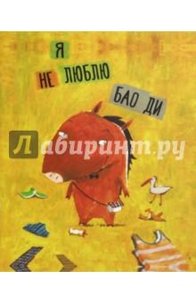 Я не люблю Бао Ди вэньчжэн ф я не люблю бао ди