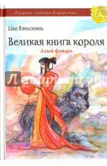 Великая книга короля. Часть 2. Алый фонарь