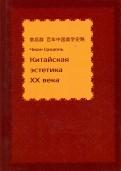 Китайская эстетика XX века