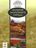 История Запретного города