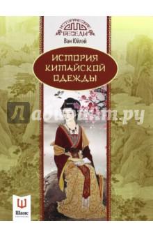 История китайской одежды
