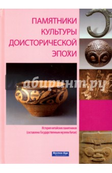 Памятники культуры доисторической эпохи