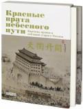 Красные врата Небесного пути. Картины нравов и пейзажей старого Пекина
