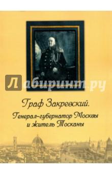 Граф Закревский. Генерал-губернатор Москвы михаил мягков вермахт у ворот москвы